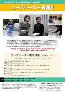 20140421 チラシ表 ユースリーダー養成講座(医療会館)