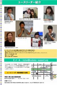 20140421 チラシ裏 ユースリーダー養成講座(医療会館)